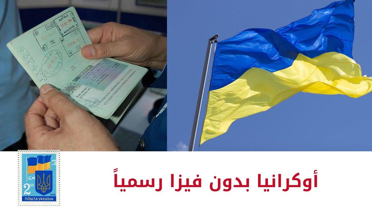 السفر الى اوكرانيا بدون فيزا للاخوة العرب والغاء شرط للمصررين