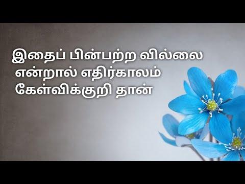 நேரம் விரயம் செய்யாதே | time management in tamil