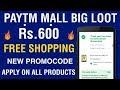 Paytm Mall Cashback : Rs.600 Free Shopping   New Promocode   Free Shipping   V Talk