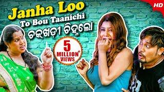 JanhaLo To Bou Tanichi Chakhadi ଜହ୍ନଲୋ ତୋ ବୋଉ ଟାଣିଚି | Lubun & Priyanka | Sidharth TV