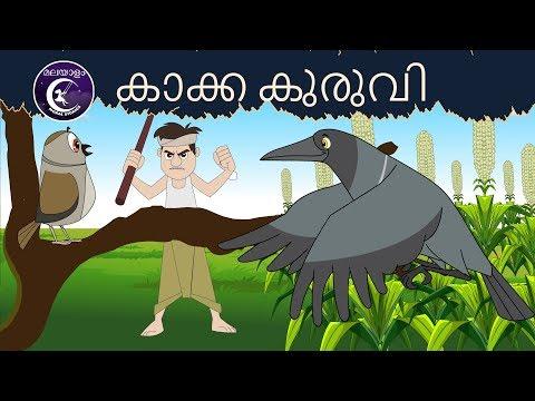 കാക്ക കുരുവി | Malayalam Fairy tales | malayalam moral stories for kids