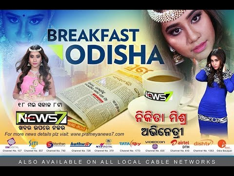 Breakfast Odisha with Actress Nikita Mishra (18.05.2018)