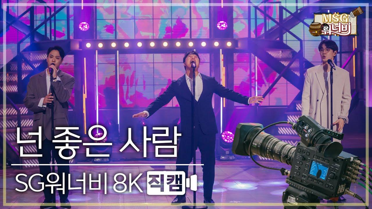 [놀면 뭐하니? 후공개] SG워너비 - 넌 좋은 사람 8K 직캠 (Hangout with Yoo - MSG Wannabe YooYaHo)