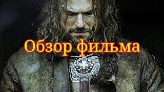 """Обзор фильма """"Викинг"""""""