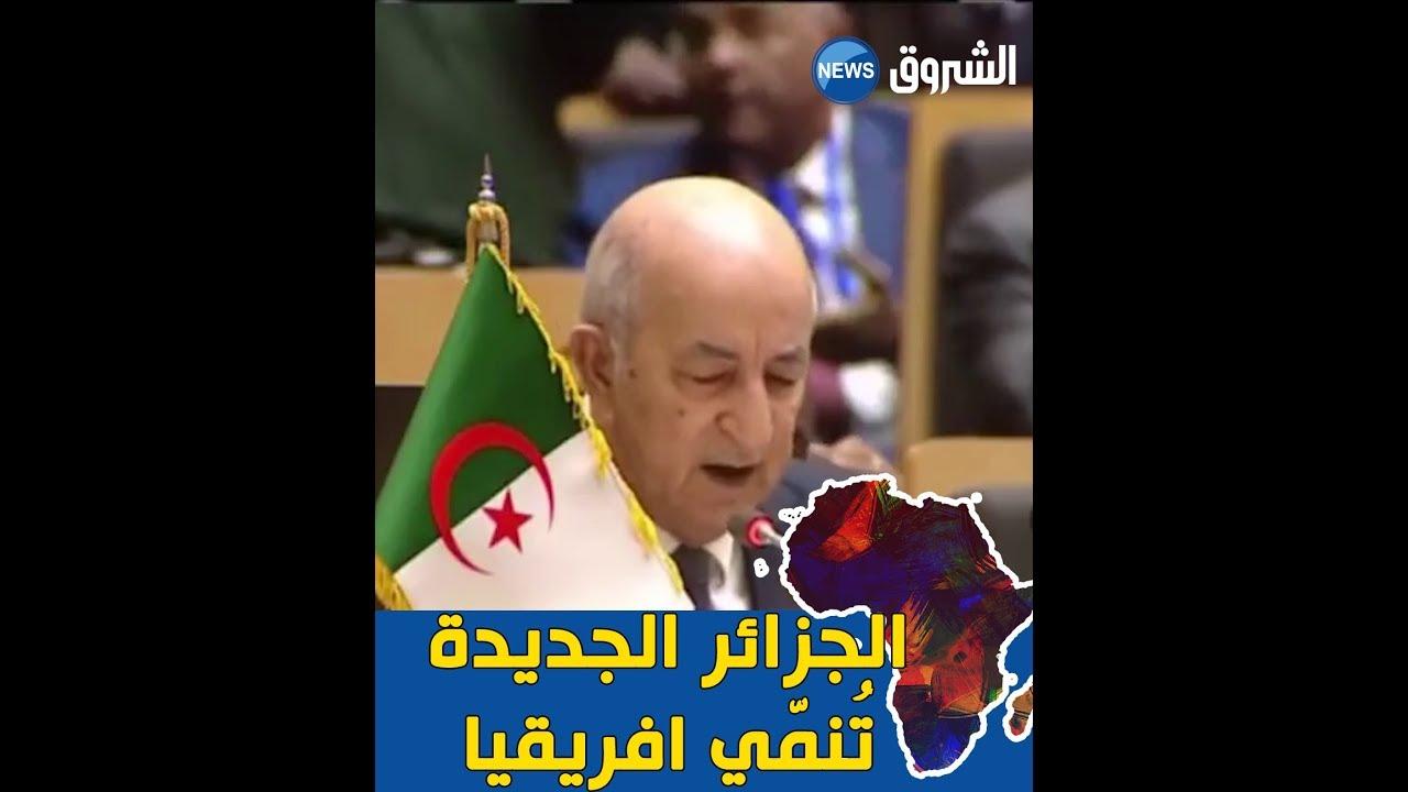 الرئيس #تبون: سنبني جزائر قوية تساهم في تنمية قارة إفريقيا