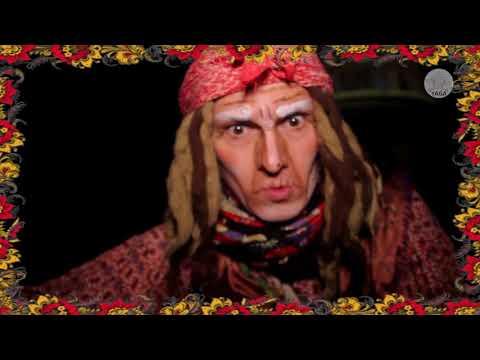 Смотреть клип Баба Яга и �ван Царевич. Фолк Шоу онлайн бесплатно в качестве