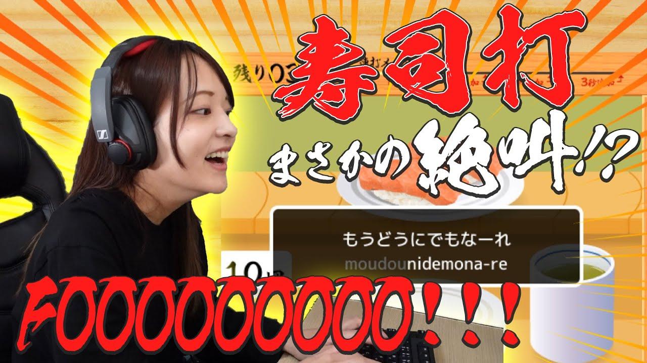 もうどうにでもなーれ!!!あべみかこゲーム第三弾【タイピングゲーム】 寿司打に挑戦!