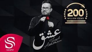 عشق - فيصل عبدالكريم ( حصرياً ) 2020