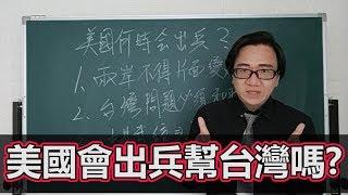 美國會不會出兵?!三分鐘學會美國處理兩岸問題的最高原則 川普在什麼時機下會出兵幫助台灣?
