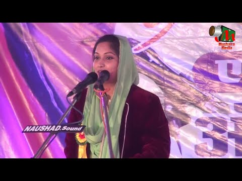 Jabalpur Mushaira Full, Jashne Rukhsar Balrampuri, 04/12/2015