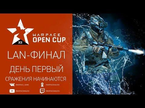 Warface Open Cup Season XII Первый день LAN-финала