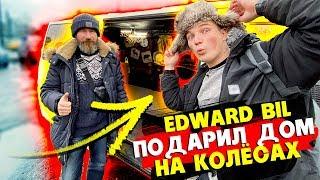 EDWARD BIL / ПОДАРИЛ ДОМ НА КОЛЁСАХ БЕЗДОМНОМУ / ПОСТРОИЛ СКЛАД ДЛЯ ЖИВОТНЫХ