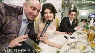 Армянская свадьба в Москве - армянский тамада Эдгар