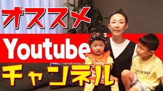 小原家がオススメするYouTubeチャンネルを紹介!
