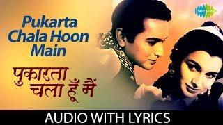 Pukarta Chala Hoon Main with lyrics | पुकारता चला हूँ मैं | Mohammed Rafi | Mere Sanam