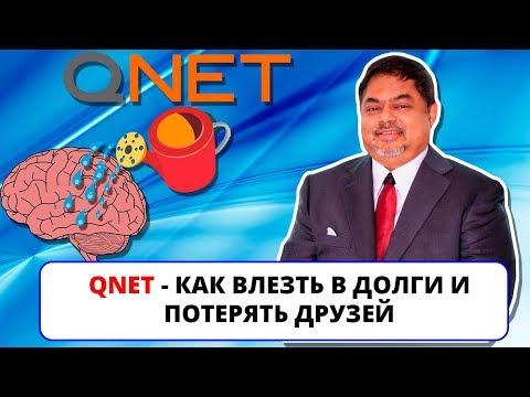 QNET - Промывка мозгов международного масштаба (Интернет-Помойка #23 Vol.2))