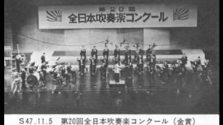天理高校吹奏楽部 第20回 全日本吹奏楽コンクール