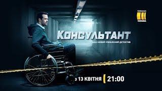 """Сериал """"Консультант"""" - премьера на канале """"Украина"""""""