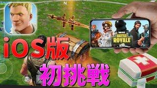 【Fortnite iOS版】スマホで初試合!! 1キルできたらうれしいぜ♪ thumbnail