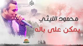 محمود الليثي - اغنية يمكن على باله || جديد و حصري على هاي ميكس 2017