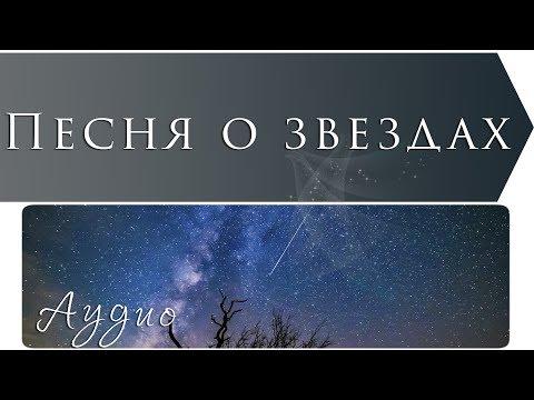 Песня о звёздах   Владимир Высоцкий   Лучшие стихи о войне   Стихи к 9 мая