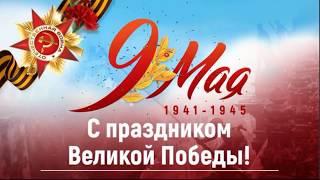Alles Gute zum Tag des Sieges! С Днем Победы! 2018