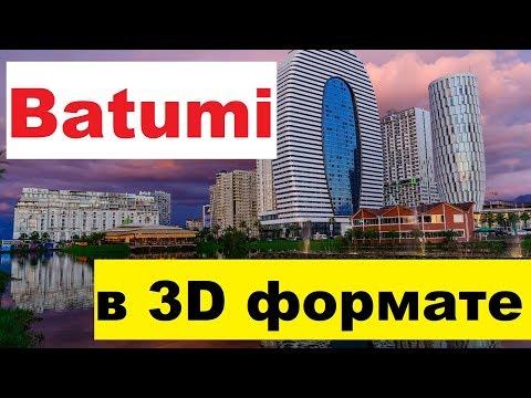#6 Batumi в формате 3D - виртуальные прогулки по городу