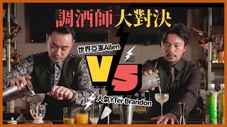 Brandon 怒對前輩下戰帖 #全聯 食材做 #調酒大比拼 feat. 世界亞軍 Allen#調酒師大對決Stupid Bar