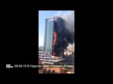 29 08 15 В Одессе горит Гагарин Плаза