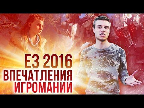 E3 2016: впечатления Игромании (Horizon: Zero Dawn, God Of War, The Legend of Zelda: BotW)