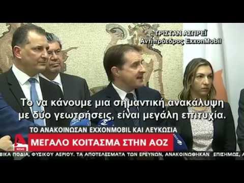 Το μεγάλο κοίτασμα φυσικού αερίου στην Κύπρο από την EXXONMOBIL