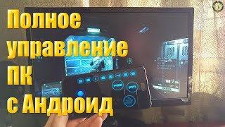 Полное управление ПК с Андроид(мышь, геймпад, трансляция...)