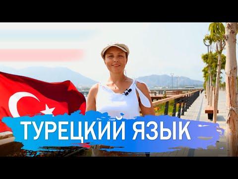 Курсы турецкого языка в Анталии, Турция