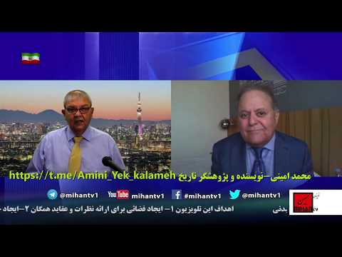 ازبالاگرفتن تنش میان ایران و آمریکا و تعریف اپوزیسیون تا موضوع سخنرانی در پاریس با محمد امینی