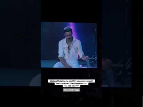 Дима Билан в неадекватном состоянии на сцене в Самаре