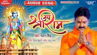 राम मंदिर - जय श्री राम | #Pawan Singh का सुपरहिट राम Bhajan | Jai Sri Ram | Hindi Ram Bhajan 2020