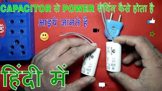 कपैसिटर से पावर सेविंग कैसे होता है How Power Saving from a Capacitor