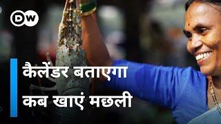 मछली खाने वाले तो यह वीडियो जरूर देखें [A fish calender to protect biodiversity]