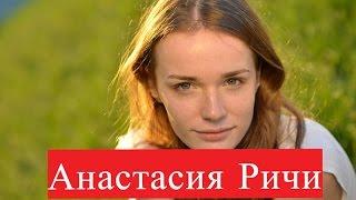 Анастасия Ричи Сильнее судьбы Аня Колчина