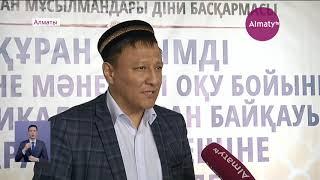 Алматылық 6 жасар бала Құран оқып, миллионер атанды (29.04.19)
