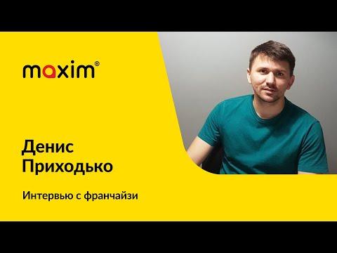 Интервью с франчайзи. Город Лесозаводск