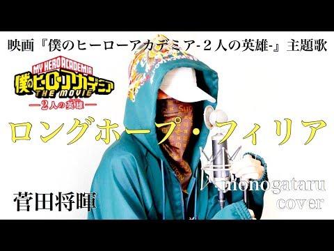 ロングホープ・フィリア - 菅田将暉 (cover)