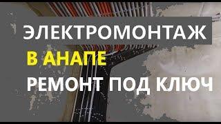 Ремонт квартир в новостройках Анапы, услуги электрика, ЖК Кавакз