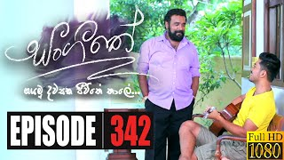Sangeethe | Episode 342 12th August 2020 Thumbnail
