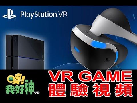 【PS4 VR】噢!我好神 ~~~當一個神~~要管好多事~還要接隕石~下雨~ VR遊戲試玩 - YouTube