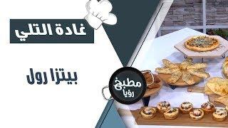 بيتزا رول - غادة التلي
