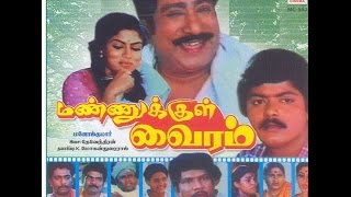 Mannukkul Vairam Full Movie HD