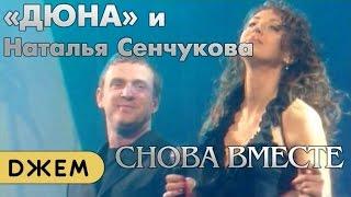 """Наталья Сенчукова и группа """"Дюна"""" - Снова вместе"""