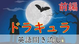 英語リスニング聞き流し【ドラキュラ・前編】ネイティブ朗読 オーディオブック Dracula