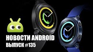 Новости Android #135: Gear Sport и OnePlus 5T